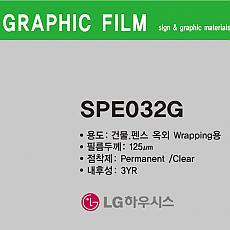 [LG] SPE032G 펜스용-m단가
