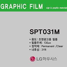 LG SPT031M 무광조명용(137폭)-m단가