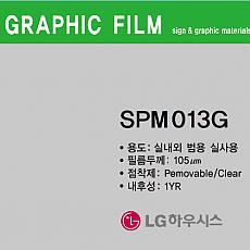 [LG] SPM013G 유광-범용(리무벌)