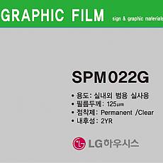 [LG] SPM022G 유광-범용(그레이)