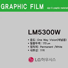 [LG] LM5300W(원웨이)-채널용1220폭-m단가