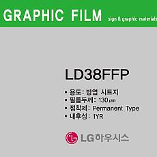 [LG] LD38FFP 방염시트지 1370폭
